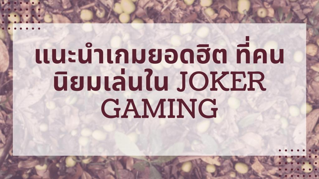 แนะนำเกมยอดฮิต ที่คนนิยมเล่นใน joker gaming