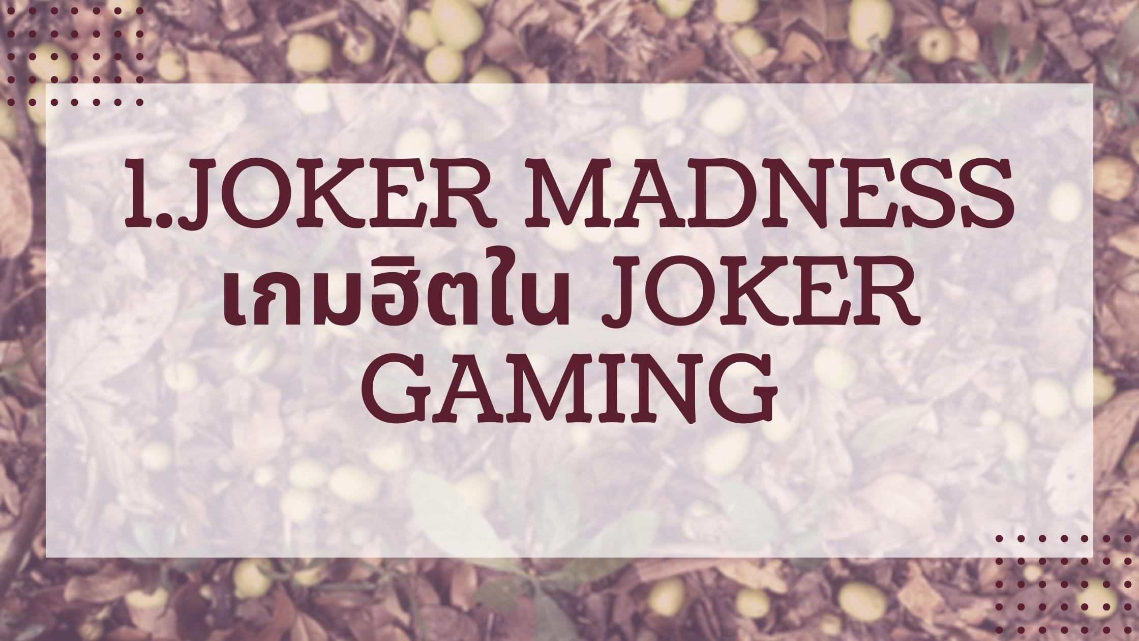 1.Joker Madness เกมฮิตใน joker gaming