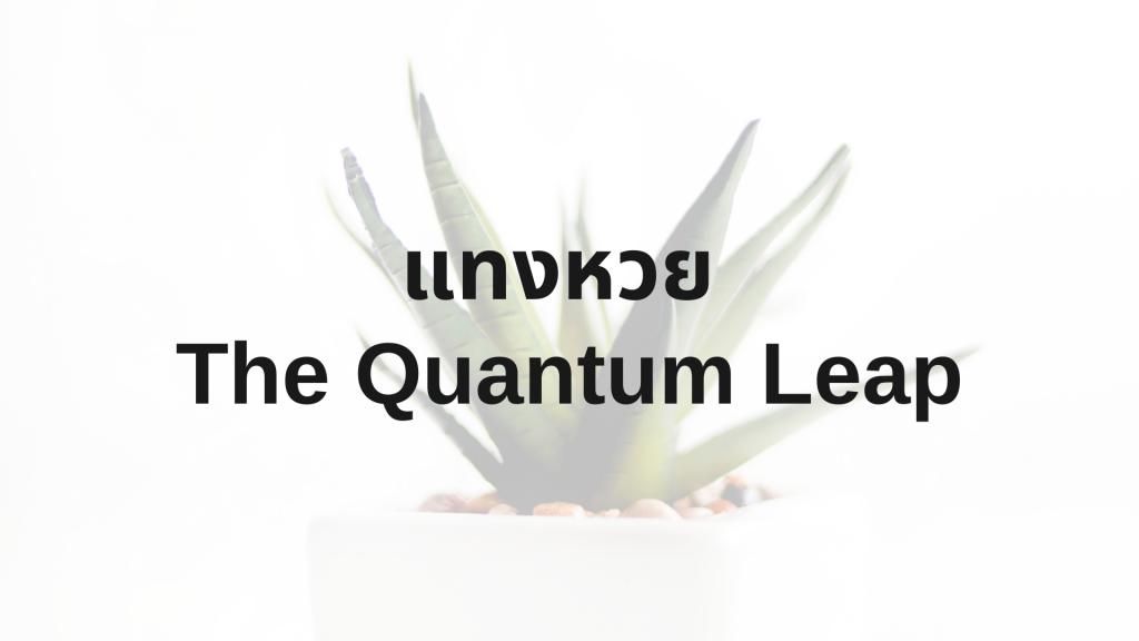 แทงหวย - The Quantum Leap